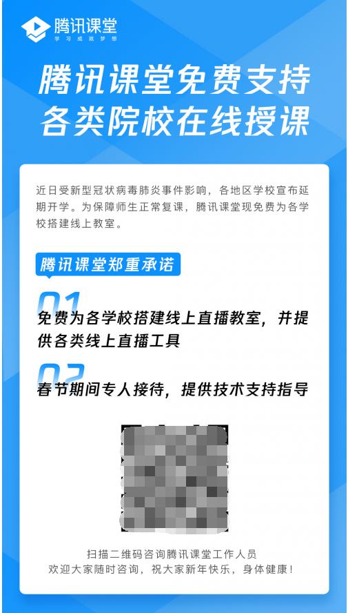 重庆十一中线上开课腾讯课堂疫情期间免费支持各类院校在线授课